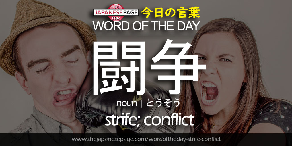 The Japanese Page Word of The Day - strife-conflict