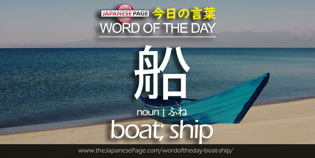 The Japanese Page Word of The Day - Boat-Ship