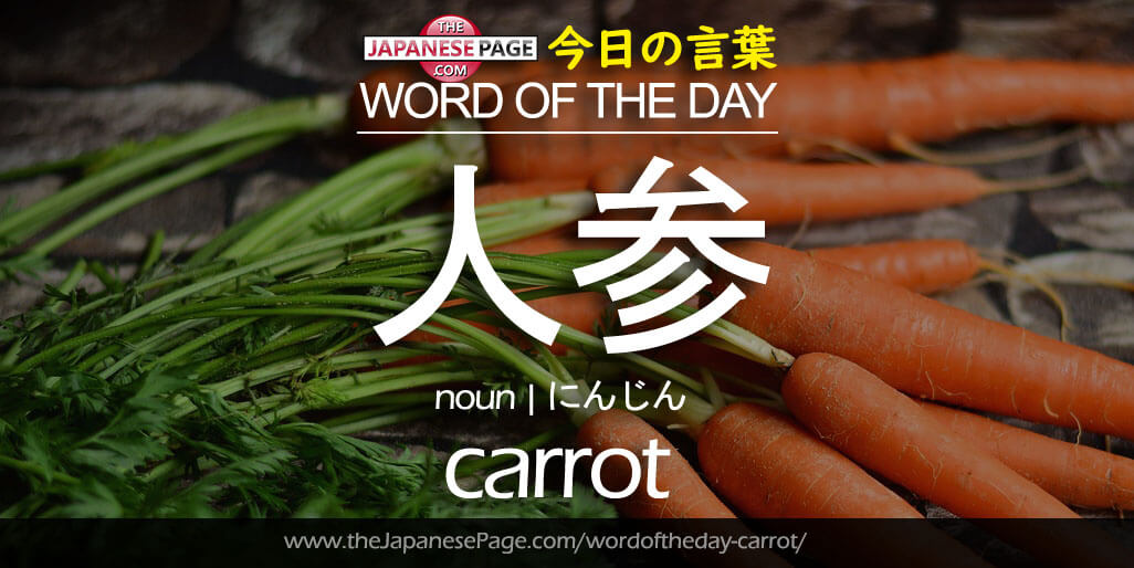 The Japanese Page Word of The Day - Carrot