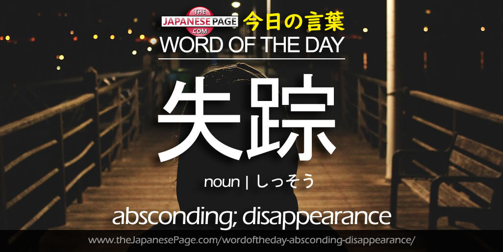 The Japanese Page Word of The Day - Absconding; Disappearance