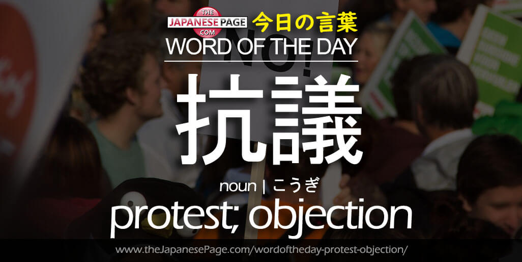 The Japanese Page Word of The Day - Protest;Objection