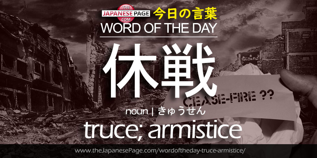 The Japanese Page Word of The Day - Truce; Armistice