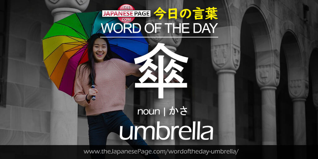 The Japanese Page Word of The Day - Umbrella
