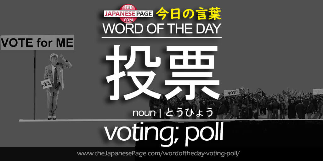 The Japanese Page Word of The Day - Voting; Poll