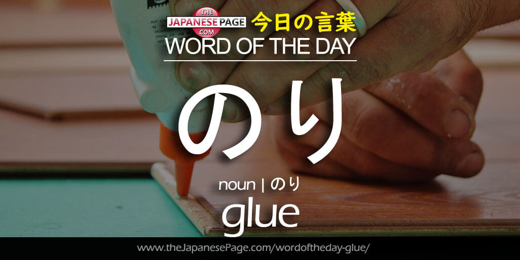 The Japanese Page Word of The Day - Glue
