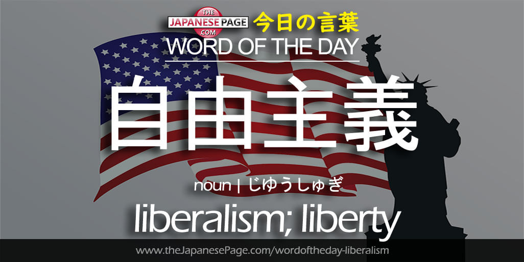 The Japanese Page Word of The Day - Liberalism
