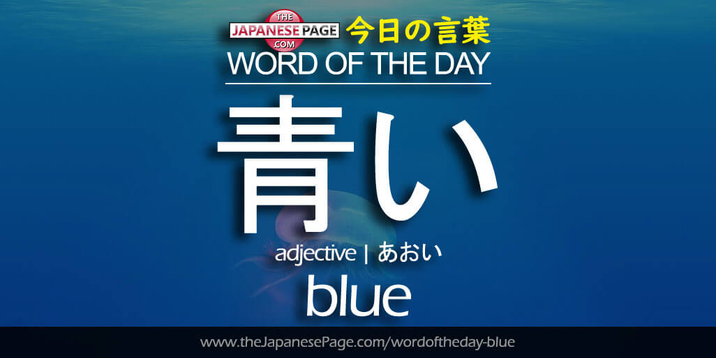 The Japanese Page Word of The Day - Blue