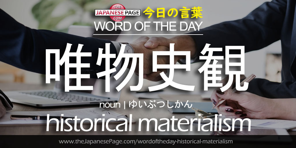 The Japanese Page Word of The Day - Historical-Materialism