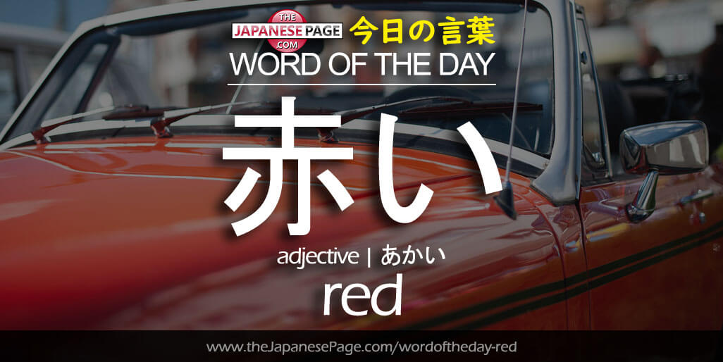 The Japanese Page Word of The Day - Red