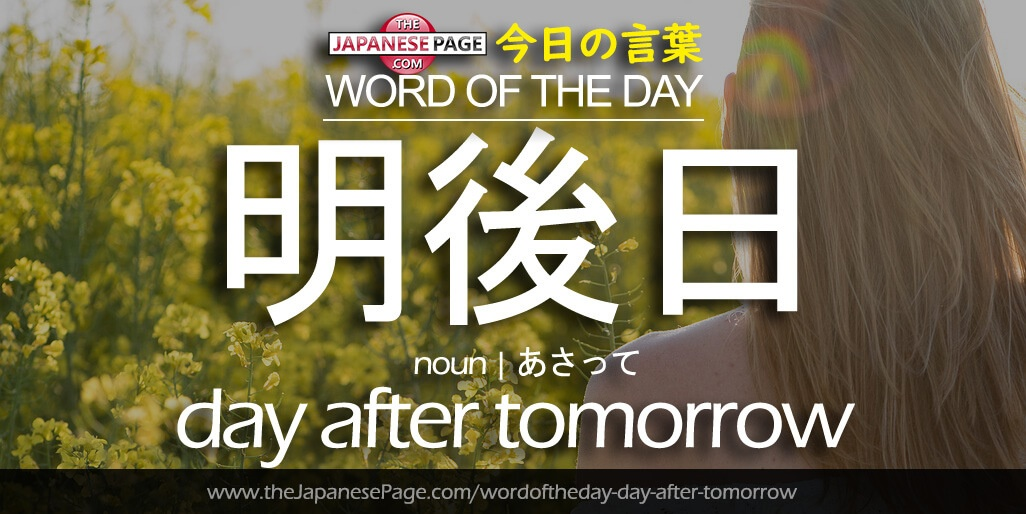 The Japanese Page Word of The Day - Day After Tomorrow