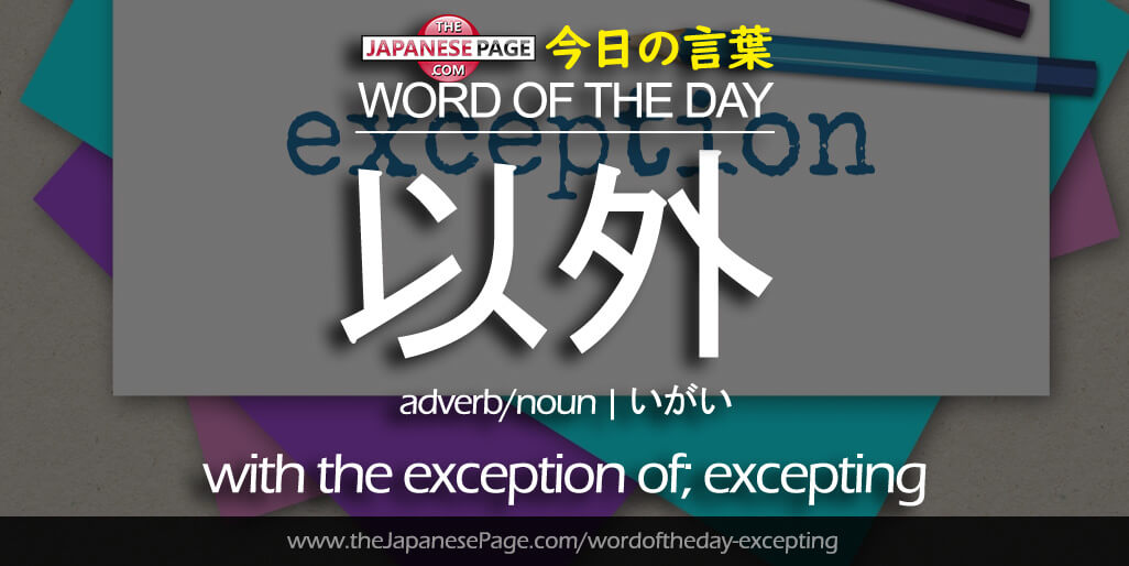 The Japanese Page Word of The Day - Excepting