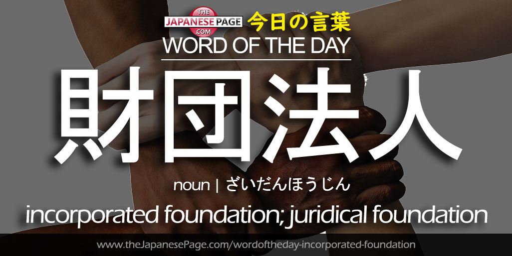 The Japanese Page Word of The Day - Incorporated-Foundation