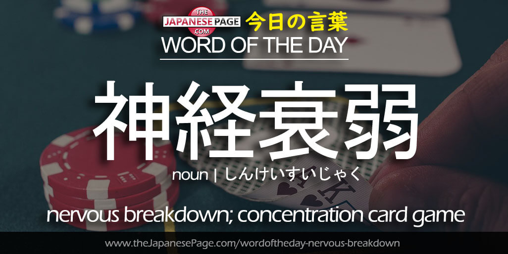 The Japanese Page Word of The Day - Nervous Breakdown