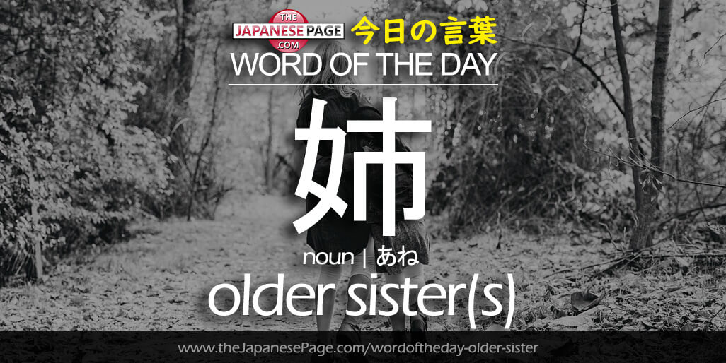 The Japanese Page Word of The Day - Older Sister