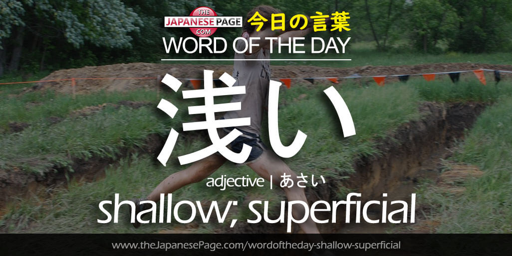 The Japanese Page Word of The Day - Shallow-Superficial