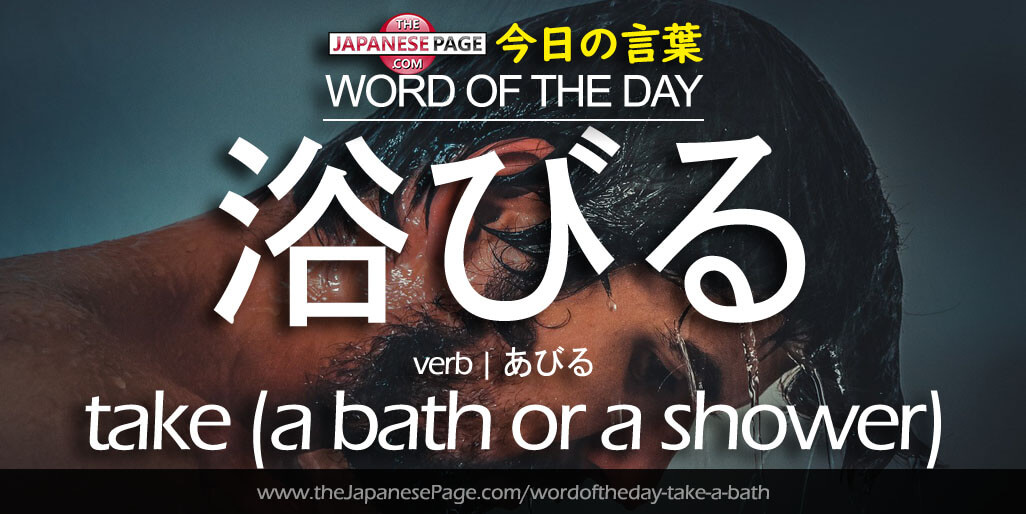 The Japanese Page Word of The Day - Take A Bath (or Shower)