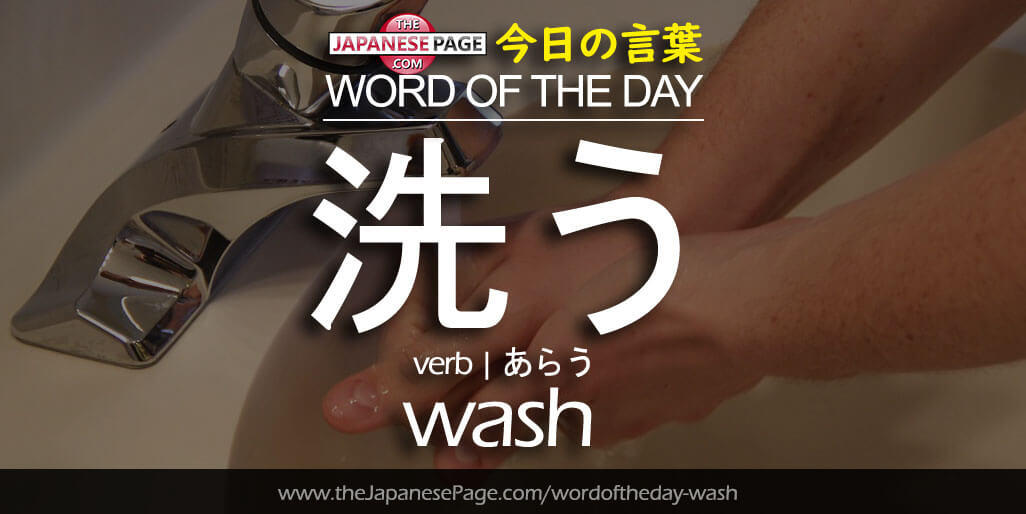 The Japanese Page Word of The Day - Wash