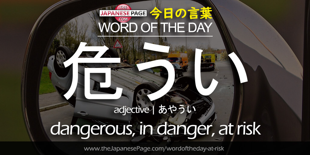 The Japanese Page Word of The Day - At Risk