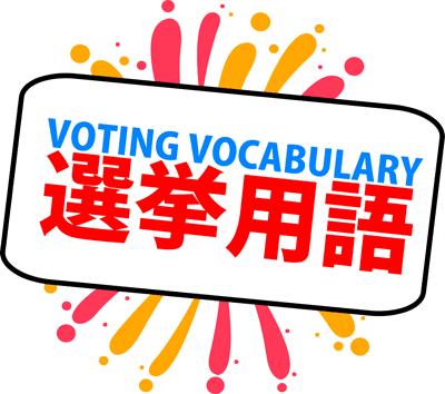 Voting Japanese Vocabulary