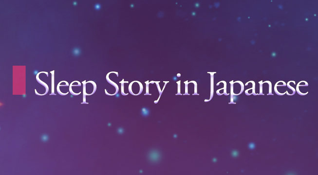 Sleep Stories in Japanese