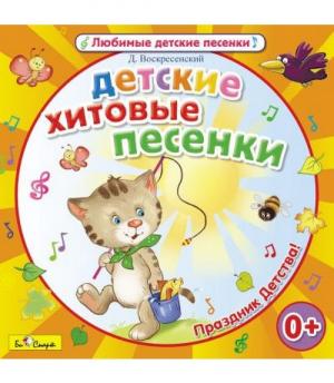 Воскресенский Д. Детские хитовые песенки. 1 audioCD