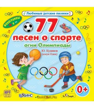 Кудинов Ю. 77 песен о спорте. Огни олимпиады. Mp3 Би-Смарт