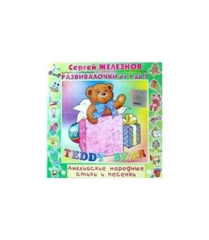 Железнов С. Teddy Bear. Английские народные стихи и песенки. Развивалочки от 1 до 5. CD ТВИК