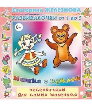 Железнова Е. Мишка с куклой. Песенки-игры для самых маленьких. Развивалочки от 1 до 5. CD ТВИК