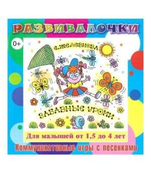 Железнова Е. Забавные уроки. Коммуникативные игры с песенками для детей 1,5 - 4 лет. Развивалочки. CD ТВИК