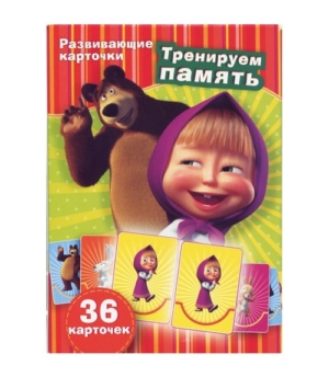 Тренируем память.Маша и Медведь.36 карт.