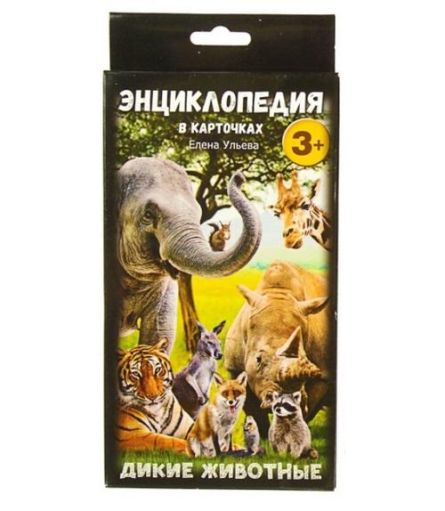 Энциклопедия в карточках.Дикие животные