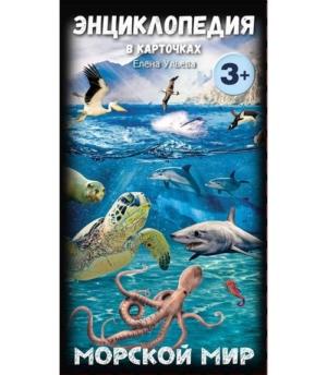 Энциклопедия в карточках.Морской мир