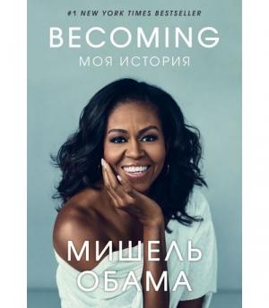 Becoming. Моя история