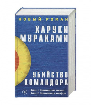 Убийство Командора (комплект из 2 книг)