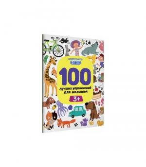 100 лучших упражнений для малышей: 3+ .