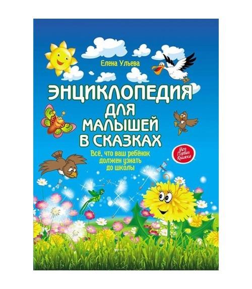 Энциклопедия для малышей в сказках дп