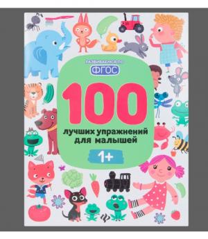 100 лучших упражнений для малышей: 1+  дп