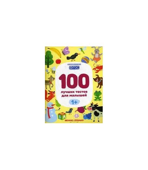 100 лучших тестов для малышей 1+