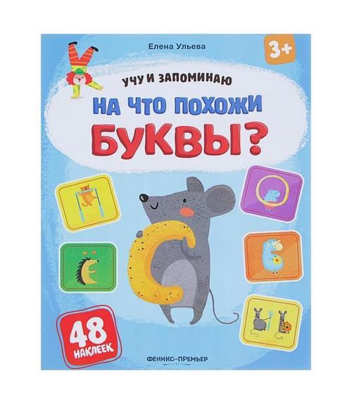 На что похожи буквы? книжка с наклейками; авт. Ульева; сер. Учу и запоминаю; ISBN 978-5-222-31922-2