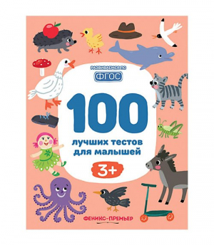 100 лучших тестов для малышей 3+