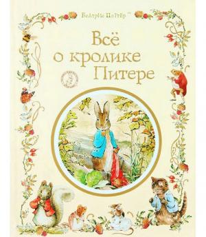 Поттер Б. Все о кролике Питере