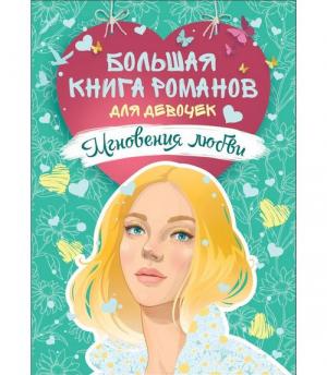Большая книга романов для девочек. Мгновения любви
