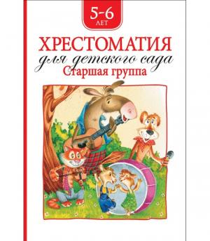 Хрестоматия для детского сада. Старшая группа (нов.)