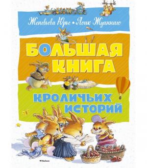 Большая книга кроличьих историй (нов.оф.)