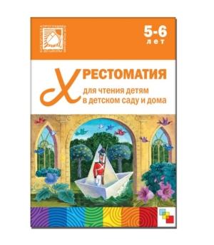 Хрестоматия для чтения детям в детском саду и дома. 5-6 лет