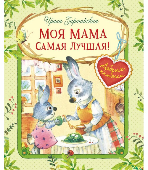 Добрые книжки. Моя мама самая лучшая!