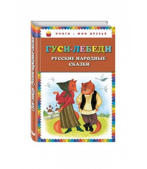 Гуси-лебеди. Русские народные сказки (ил. Ю. Устиновой)
