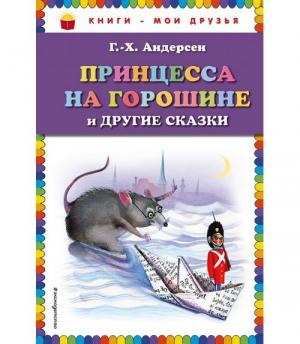 Принцесса на горошине и другие сказки (ил. Н. Гольц)