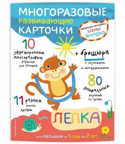 1+ Лепка для малышей от 1 года до 2 лет (+ многоразовые развивающие карточки)