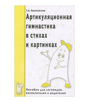 Артикуляционная гимнастика в стихах и картинках. Пособие для логопедов, воспитателей и родителей. А5 авт:Куликовская Т.А.